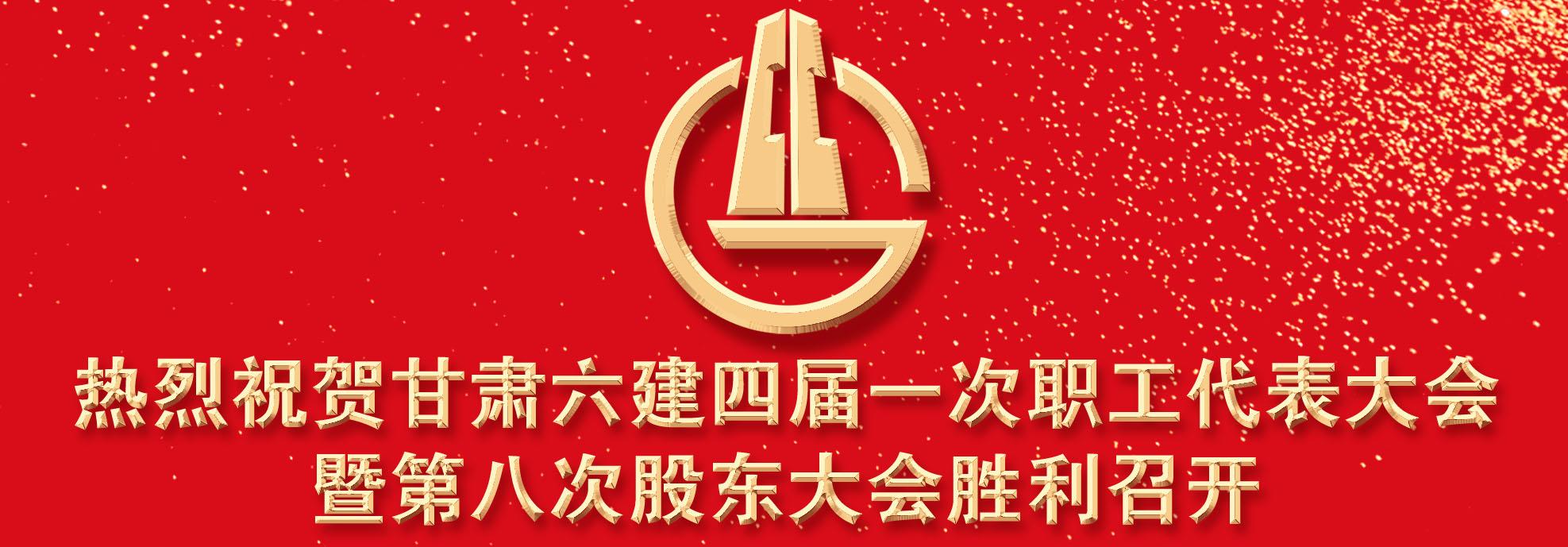 bwin手机登陆第六建设集团股份有限公司